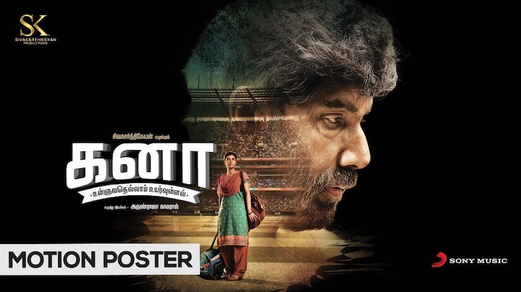 Kanaa Movie Teaser