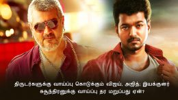 Vijay and Ajith give Opportunity to Thieves