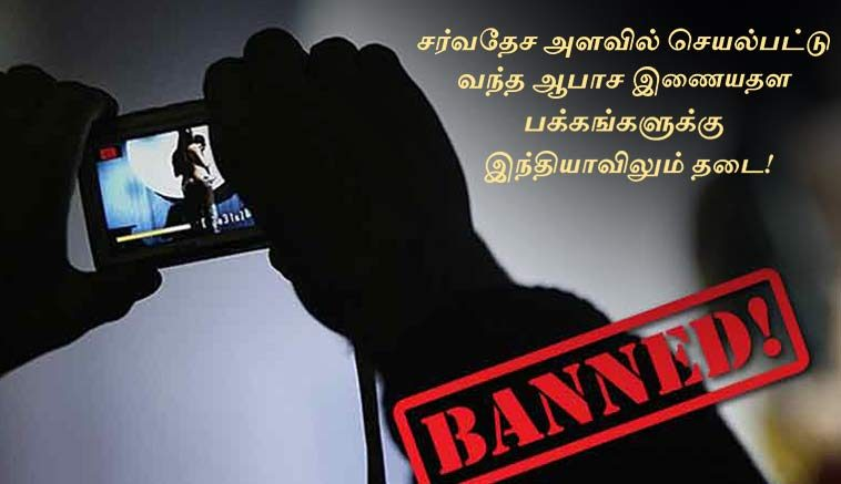 Indian Government Banned Porn Sites