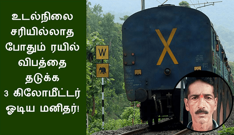 A man who ran 3 kilometers to prevent a train accident