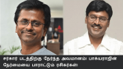 Fans to praise Bhagyaraj's speach! - Sarkar's film is a shame