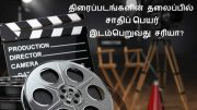 Caste Name in the Title Of Movie