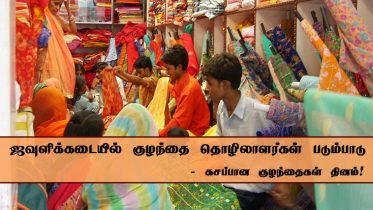 Unpleasant experience of child labourers in textile industry
