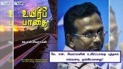 """How important is K N Sivaram's """"Uyirpathai"""" book?"""