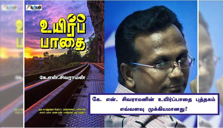 "How important is K N Sivaram's ""Uyirpathai"" book?"