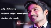 Dhanush is the gift of Indian cinema!