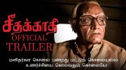 Killing a person's feeling is also a murder - Seethakathi Trailer