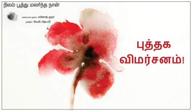 Nilam poothu malarntha naal Books review