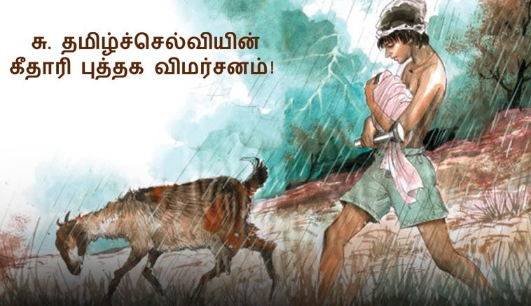 keethari book review of S.Thamilselvi!