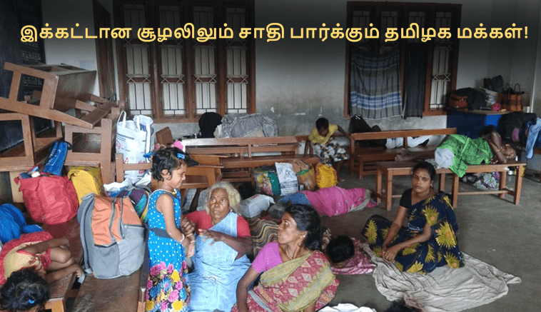 Tamil people who are looking caste in a difficult situation