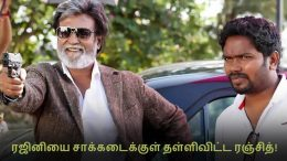 Is Ranjith a director - Meme creators criticises the director of Kabali and Kaala