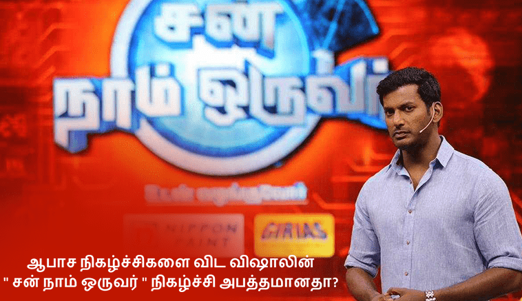 Is Vishal's Sun Naam Oruvar show absurd than the other reality TV shows