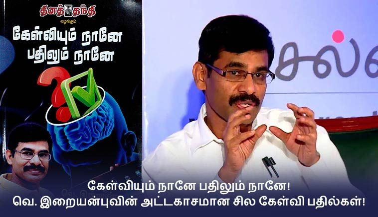 Kelviyum Naane Pathilum Naane - Some of the exciting questions and answers by V.Iraianbu