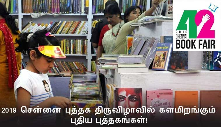 New books to be released at Chennai Book Fair 2019