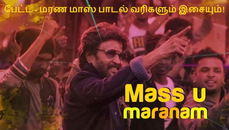 Petta Marana mass song lyrics and music
