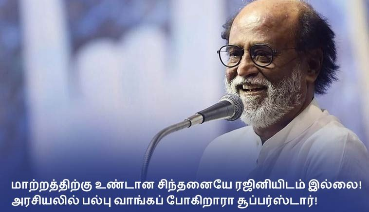 Rajini does not have any idea for the change! - Will Superstar get discredited in politics