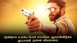 The Third World War Began!Thuppakki Munai Movie Review