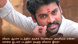 What is essential to act Vimal in a porn film Is this Vaagai Sooda Vaa movie's Vimal