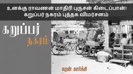 You will get a husband like Ravana - Karuppar Nagaram Book Review