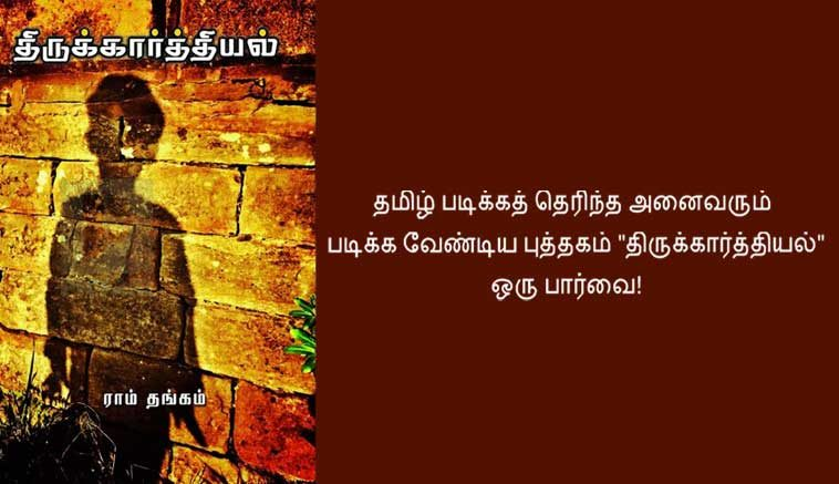 Everybody must read the book of Thirukarthiyal