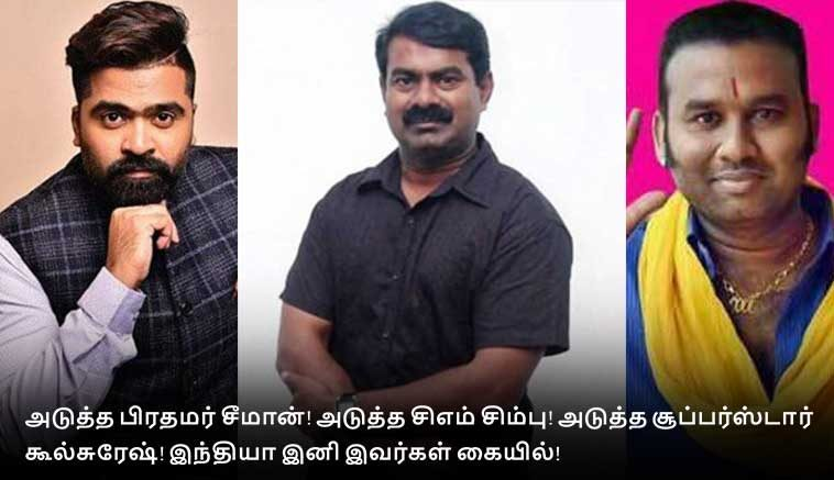 Next prime minister Seeman, next CM simbu! Next Superstar Cool Suresh! India is in their hands!!
