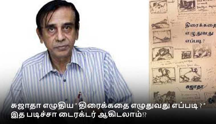 Read Sujatha's Thiraikathai Yezhudhuvadhu Yeppadi to become a director!