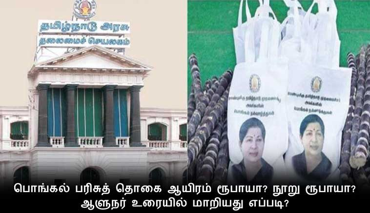 Thousand or Hundred What is the actual amount announced by the government for Pongal