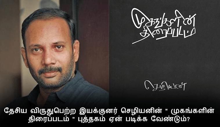 Why to read Mugangalin Thiraipadam book written by National Award winning director Chezhiyan