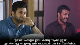 Why you must watch Adangamaru movie