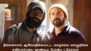 You are all living a blessed life - Expectation of Peranbu Trailer!