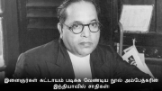 Young people must read Ambedkar's Castes in India book!