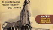 தி ஜானகிராமனின் - அம்மா வந்தாள் ஒரு பார்வை