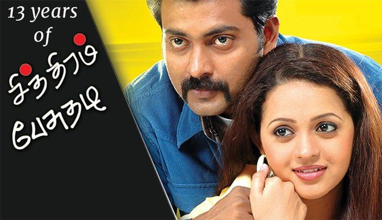 13 years of the movie Chithiram Pesuthadi