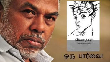 A view on Perumal Murugan's peakkathaigal Short Story
