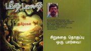 A view on Tamilmagan's Meenmalar Short Story