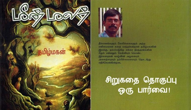A view on Tamilmagan's Meenmalar Short Story