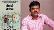 Anbum Aramum books review