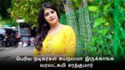Big actors are selfish - Varalaxmi Sarathkumar