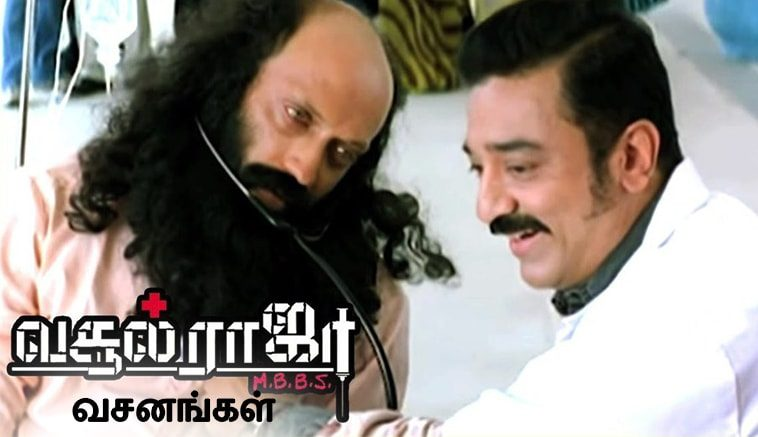 Dialogues of Vasoolraja Movie dedicated to the doctors