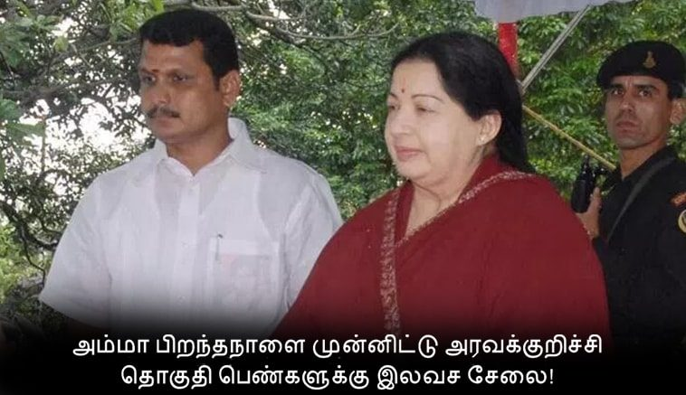 Free sari for women in the Aravakurichi for the birthday of Amma!
