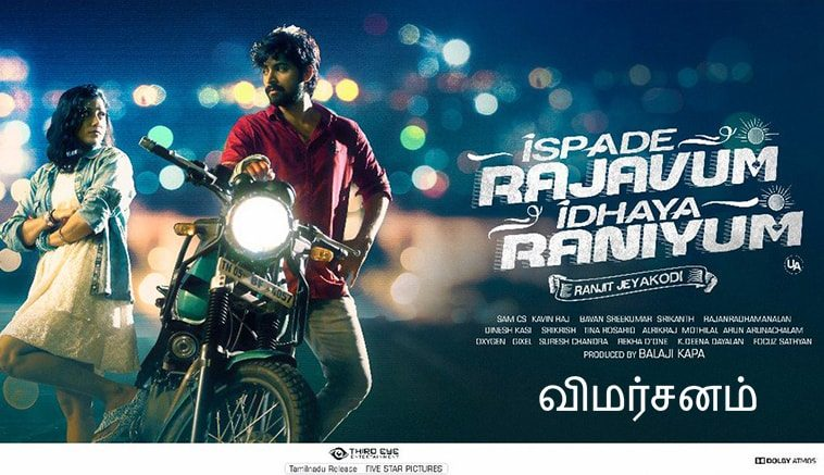 Ispade Rajavum Idhaya Raniyum movie review