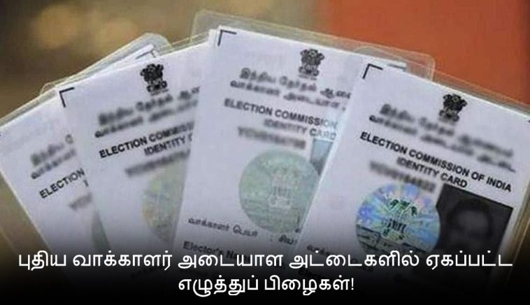 Lots of error in the new voter identity cards!