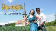 Rowthiram movie dialogues