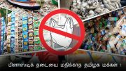 TN People didnot care about the Plastic barrier!
