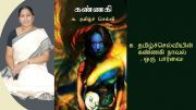 The vision of Kannagi novel by Su.tamilselvi