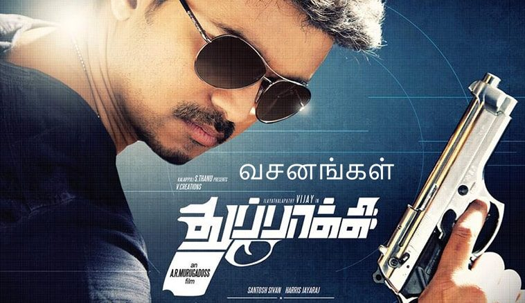 Thuppakki Movie Dialogue