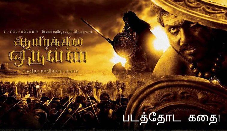 Aayirathil Oruvan Movie Story