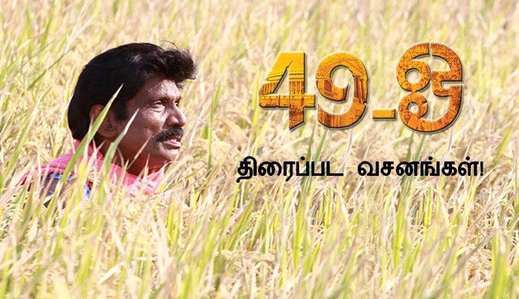 49O movie dialogue