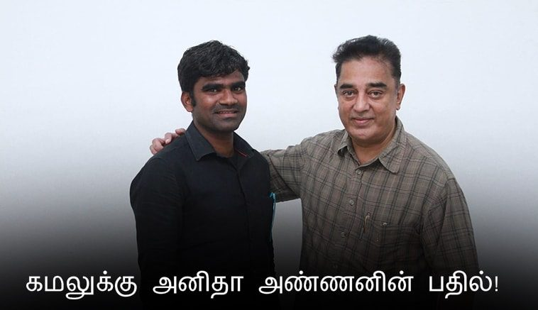 Do you know the answer given by Anita's brother to Kamal Haasan video