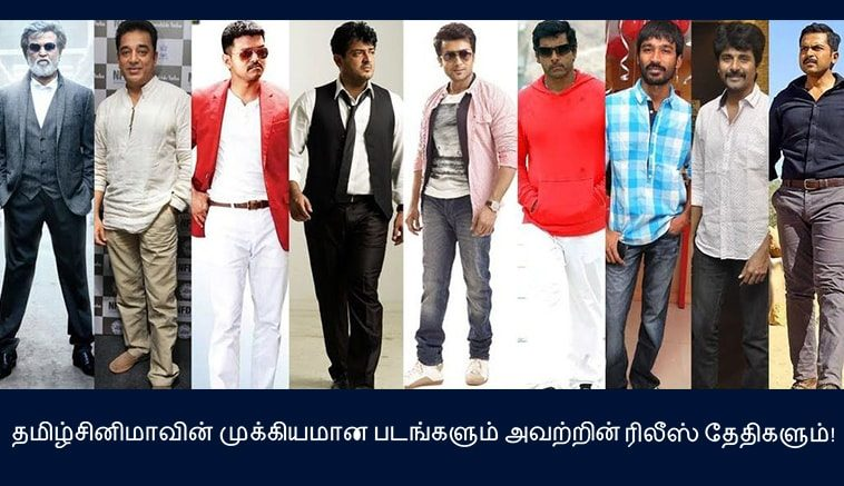 Important films of Tamil cinema and their released dates!